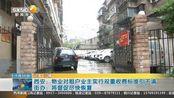 西安:物业对租户业主实行双重收费标准引不满