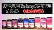 历代三星Galaxy系列手机大比拼!(2017版)