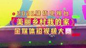 潍坊电视台2020《美丽乡村我的家》全媒体短视频大赛,万元大奖等你来!
