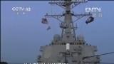 """[视频]地中海:""""神秘导弹""""发射 对叙动武迫近?"""