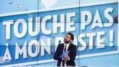 【法国综艺/脱口秀】法国C8电视台《别碰我的位子!》(Touche pas à mon poste!/TPMP)2018.10.10(完整版)