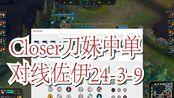 【rank存档2.15】skt.closer刀妹中单24.3.9