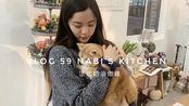 【欧阳娜娜VLOG】欧阳娜娜VLOG59 Nabi's kitchen法式奶油炖鸡