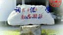 词汇学28-视频教程-吉林大学-要密码请到www.Daboshi.com