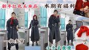 152cm/42.5kg 小个子 新年红色系单品 长款牛角扣 大衣穿搭 一衣多穿