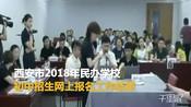 【陕西】西安民办学校小升初报名结束派位 家长代表将全程监督-陕西快讯-陕西快讯