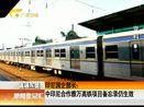 [新闻夜总汇]印尼国企部长:中印尼合作雅万高铁项目备忘录仍生效