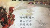 2020-04-17 骑马与砍杀无双三国【6】 赵云是我的了