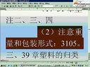 进出口商品归类(报关)07-自考辅导-上海交大-Daboshi.com—在线播放—优酷网,视频高清在线观看