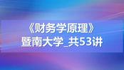 K9016-16_3.1财务管理的大环境(1).