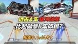 QQ飞车手游:远古a车银河战舰比起勋章b车如何?