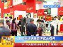 视频: 山东国际纺织服装博览会召开 110903 早新闻