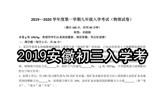 初三物理:热学力学小综合,2019安徽省合肥市第46中入学考
