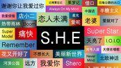 【翻唱】18分钟/81首歌 S.H.E出道18周年歌曲串烧