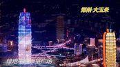 """河南郑州市""""大玉米"""",号称中原第一高楼,专程来看看"""