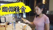 小厨娘在广东潮州吃早餐,点了8种美食,到底有几种是本地特色