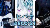【合作Cover】超燃!三人合作演绎Deco*27人气歌曲火花(ヒバな)