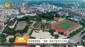 """[湖南新闻联播]高消费被限制 """"老赖""""奔波千里来平江还钱"""