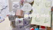 Mangooo//购物分享 vol.10|纸上物app清货|书衣|2020手帐体系