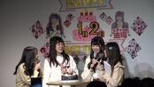 AKB48 Team TP 林于馨 冼迪琦 2020 1+2月聯合生日PARTY