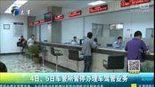 天津:4日5日车管所暂停办理车驾管业务
