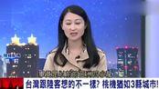台湾美女:引以为傲的桃园机场,却在大陆人眼中犹如3线城市?