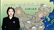 1999年1月9日cctv1早间广告片段、《天气预报》和《东方时空》片头 老台标