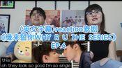 外国up主(英文字幕)reaction泰剧《缘来誓你WHY R U THE SERIES》EP.6→_→这两疯了,玩偶有啥罪,kiss戏激动的叫到喉咙痛!哈哈哈