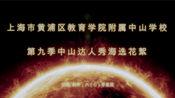 2019上海市黄浦区教育学院附属中山学校第九季中山达人秀海选花絮