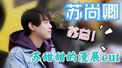 【苏尚卿】苏总的笑容太甜啦!!(苏尚卿漫展签售cut)——西安酷玩娱乐嘉年华