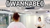 韩团舞蹈ITZY《WANNABE》青岛Lady.S舞蹈
