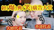 两地经典广告大pk|香港,大陆的童年回忆有什么不同|旺仔,脑白金,妇炎洁,一个不少!