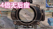击杀指令498:唯一能做到4倍无后座的步枪,粉丝说我觉得不如M4好