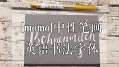 【momo】用一支中性笔画(手帐用)英语书法字体