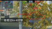 【坦克世界闪击战】队友配合默契时,kv-4,见过血条消失之术么?