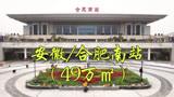 地标建筑:安徽省合肥市合福高铁,合肥高铁南站/合肥南站高铁站