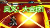 【死神VS火影】战神改动漫人物大乱斗版试玩!