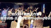 【武汉1ST舞蹈工作室联合训练第5期】王子川老师Popping特训+慢速跟口令练习