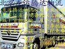 北京到黑龙江牡丹江市货运专线【010-60253044】北京到黑龙江牡丹江市物流公司