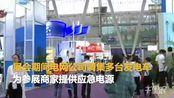 【黑龙江】哈洽会圆满落幕 国家电网公司调集多台发电车为展会服务