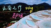 【臻臻】云南旅行 Vlog EP03: 全网最骗人景点白水台?| 气势磅礴虎跳峡 | 腊排骨与丽江古城