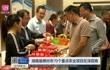 湖南省郴州市70个重点农业项目在深招商