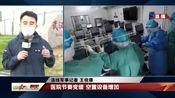"""连线记者王俊康:期盼火神山""""再也不见"""""""