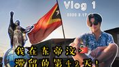 [VLOG1 一个人的东帝汶旅行]我因疫情被滞留的第42天!