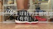 高二男生球鞋分享上脚视频(有假慎入!)