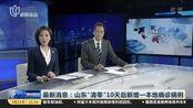"""最新消息:山东""""清零""""10天后新增一本地确诊病例"""