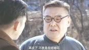 渗透:杨克成和许忠义见面,直言上级下任务让其假结婚,忠义懵了