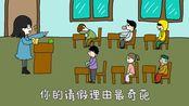 小学生的奇葩请假理由!为了不去上学,啥都敢写