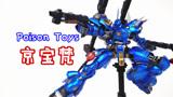 国产黑科技!Poison Toys 1/72京宝梵合金高达-刘哥模玩