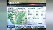 缅甸发生6.8级地震 邻近国家有震感 160414 新闻空间站
